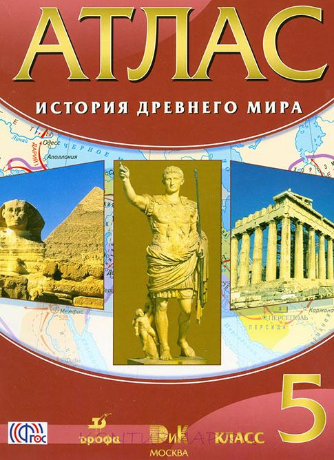 История древнего мира 5 класс: атлас фгос скачать