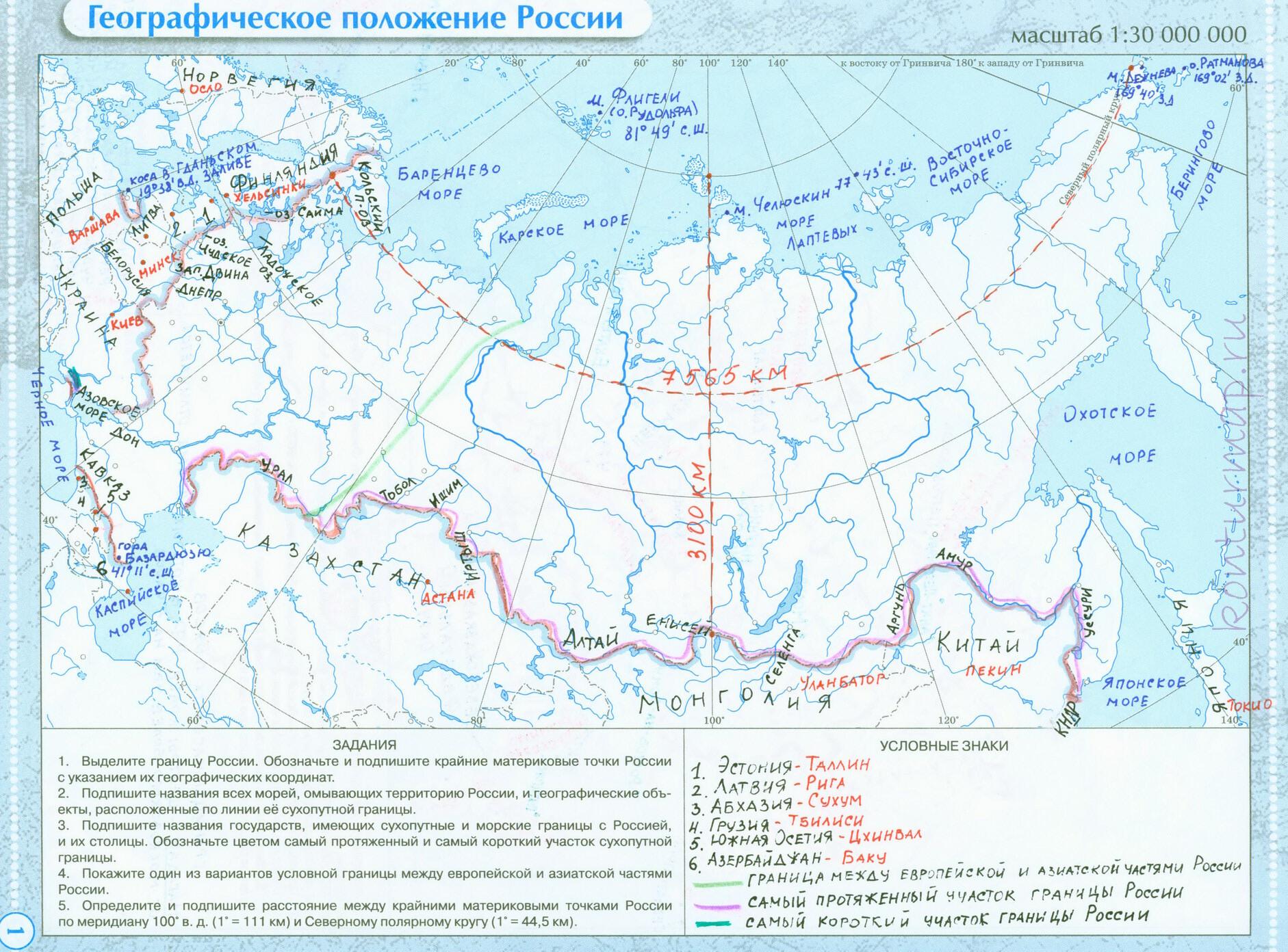 Готовые контурные карты географическое положение по географии 8 класс дрофа