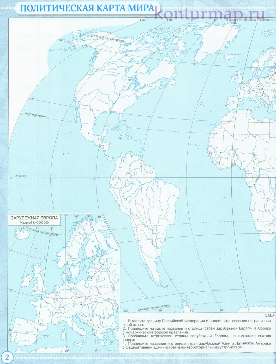 Атлас география 10 класс страница