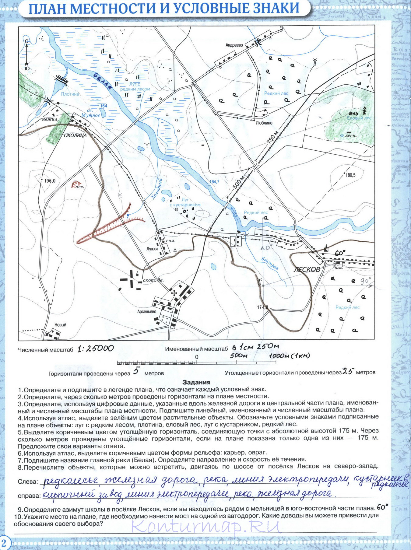 Ответы на контурной карте раздел топографическая карта за 6 класс