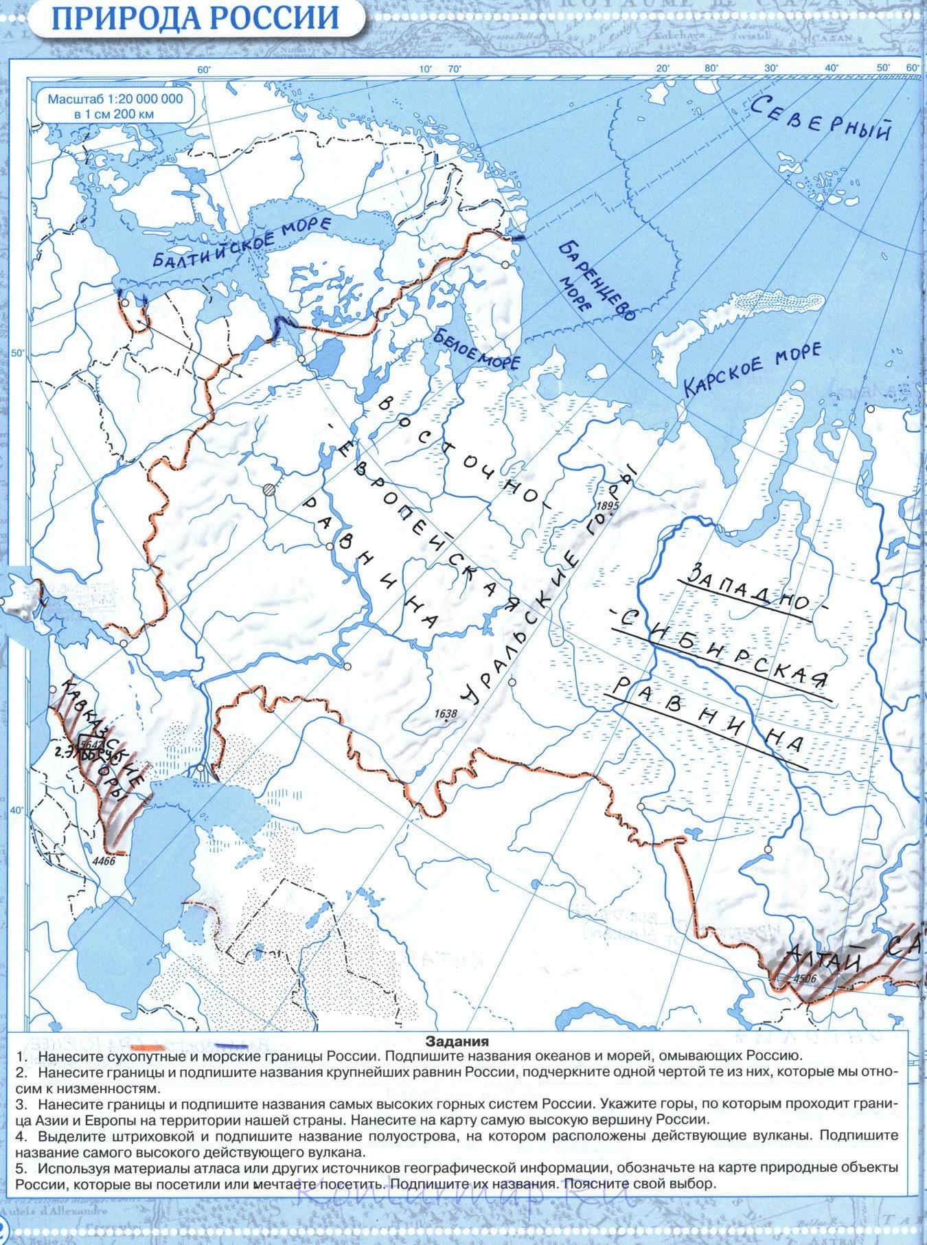 гдз по контурной карте 9 класс дик