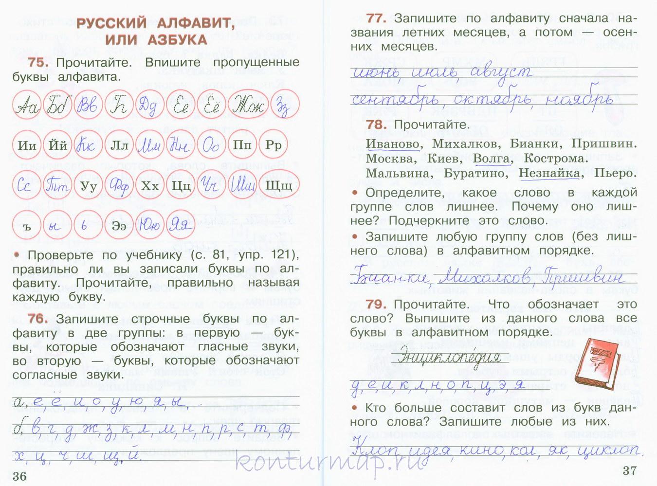 Гдз по русскому языку класс издательство просвещение 2018 год