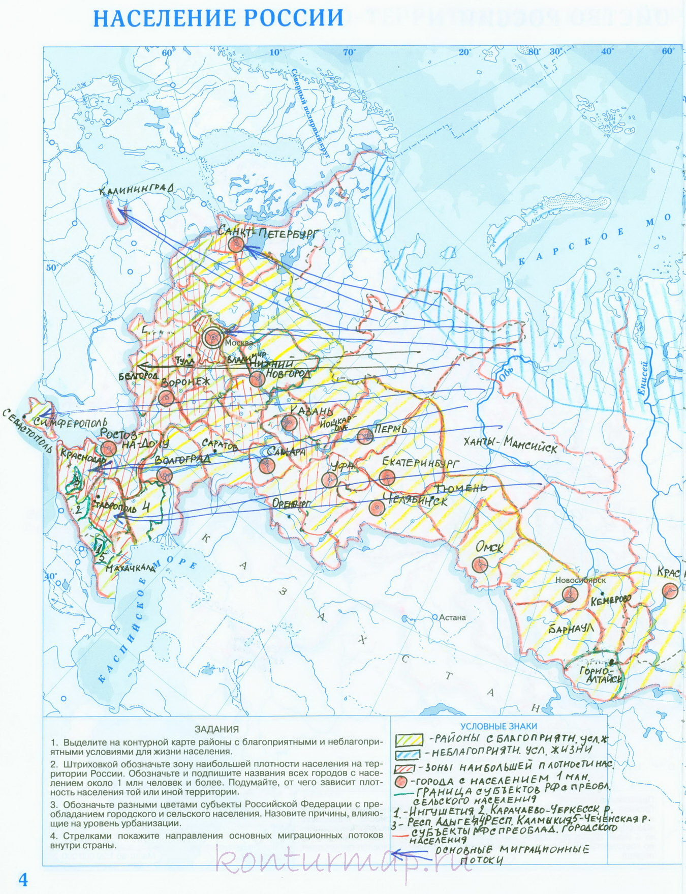 Гдз география 9 класс население и хозяйстводрофа