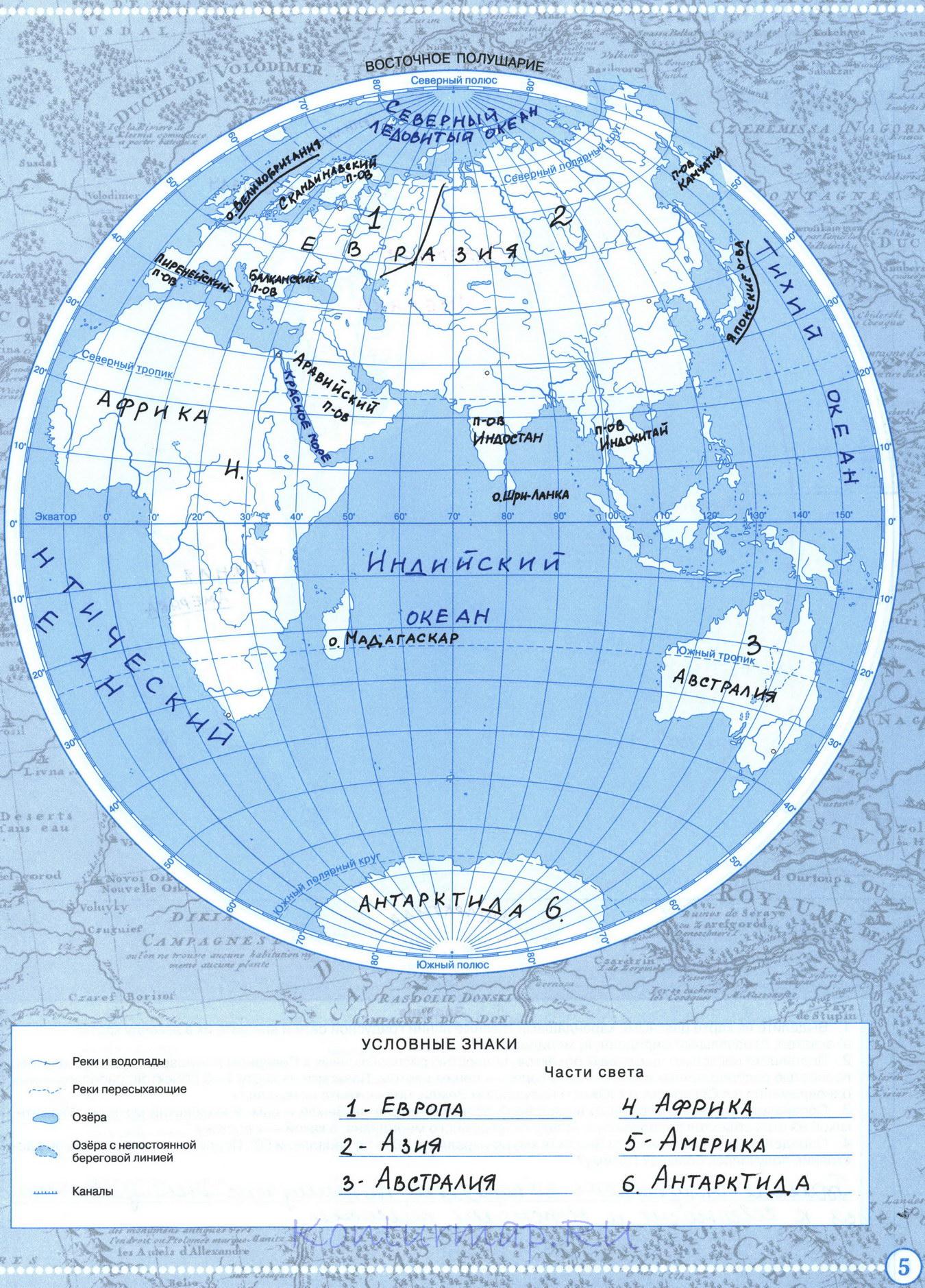Контурные карты начальный курс географии 6 класс ответы карта полушарий