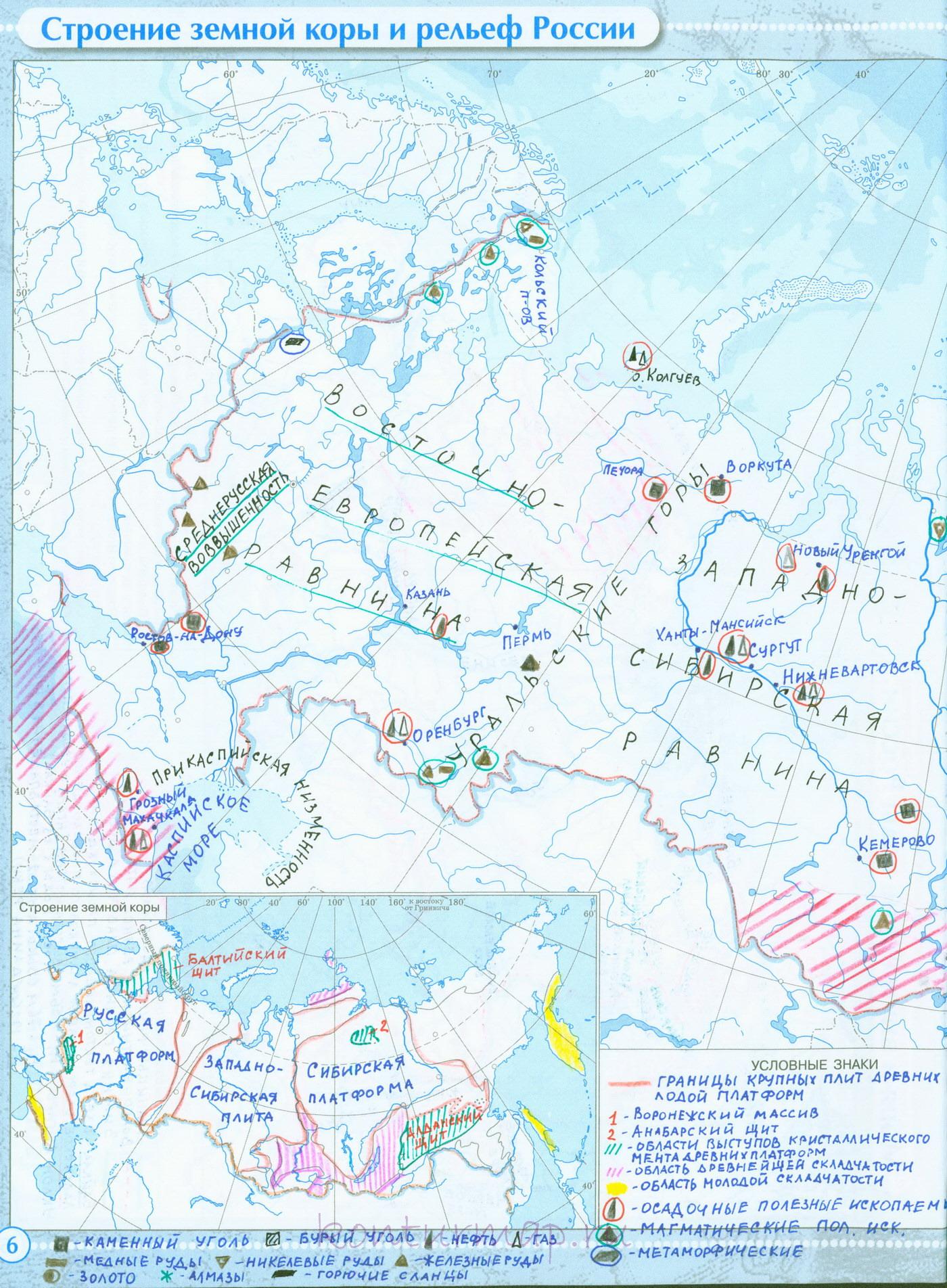 Решебник по географии контурные карты 8 класс строение земной коры и рельеф россии
