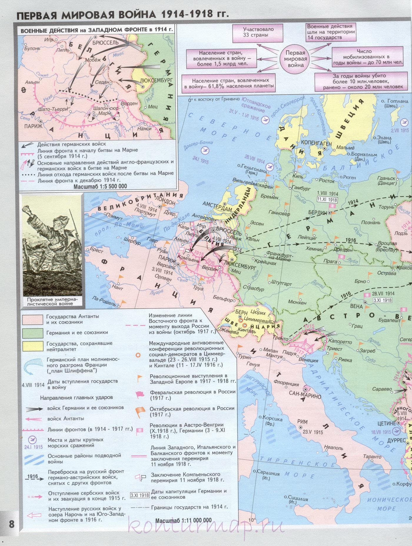 Контурные карты по истории новейшая история 9 класс скачать бесплатно онлайн
