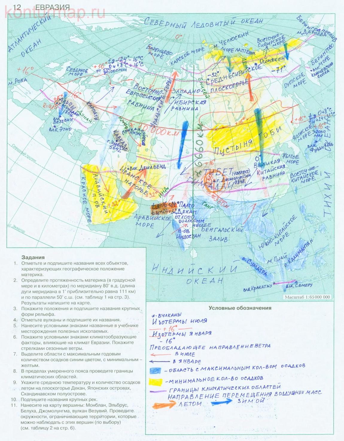 Задания по карте евразии география 7 класс